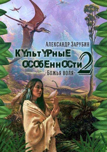 Культурные особенности – II. Божьяволя - Александр Зарубин