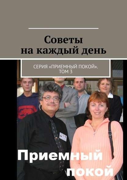 Геннадий Анатольевич Бурлаков Советы накаждый день. Серия «Приемный покой». Том 3