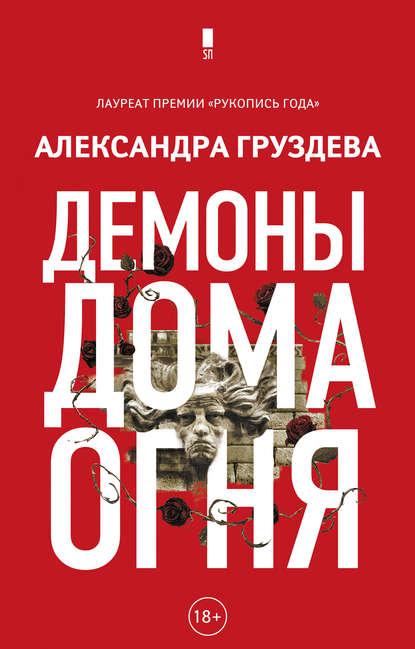 Александра Груздева Демоны Дома Огня