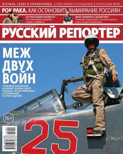 Русский Репортер 22-2015 фото