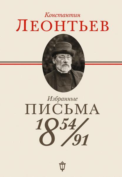 Избранные письма. 1854–1891