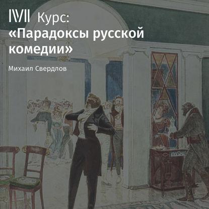 Михаил Свердлов Лекция «Горе от ума» А. Грибоедова: Москва и женское правление»
