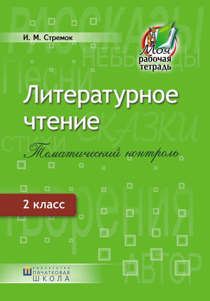 Ирина Стремок Литературное чтение. Тематический контроль. 2 класс