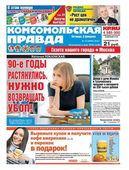Комсомольская Правда. Москва 14-2019