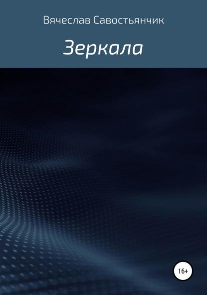 Фото - Вячеслав Савостьянчик Зеркала татьяна сергеевна синчугова отражение взеркале