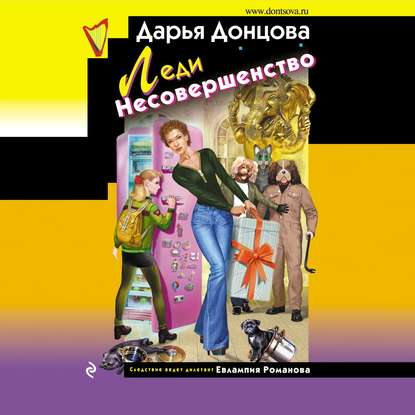 Донцова Дарья Аркадьевна Леди Несовершенство обложка