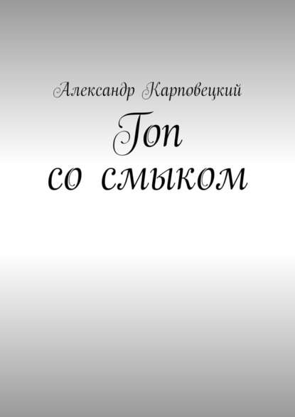 Александр Карповецкий Гоп со смыком