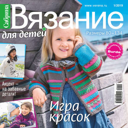 Фото - Группа авторов Сабрина. Вязание для детей. №1/2019 отсутствует сабрина 12 2019