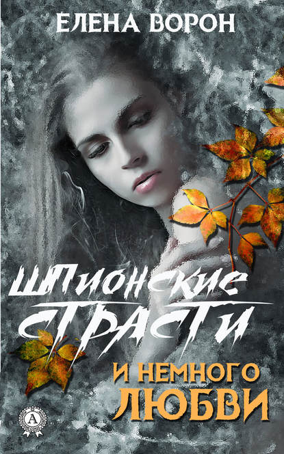 Елена Ворон Шпионские страсти и немного любви елена ворон тень теней