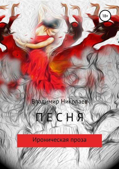 Владимир Константинович Николаев Песня. Сборник рассказов