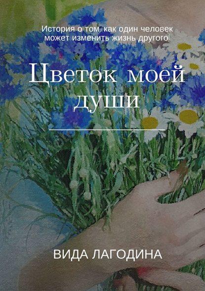 Вида Лагодина Цветок моей души