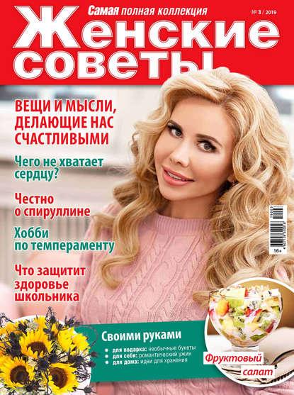 Группа авторов Женские советы. Самая mini №03/2019