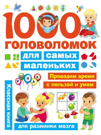 Фото - В. Г. Дмитриева 1000 головоломок для самых маленьких в г дмитриева 1000 головоломок и заданий на внимательность