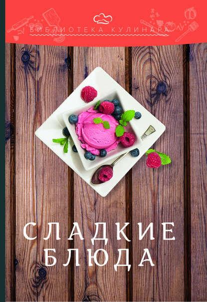 Александр Ратушный Сладкие блюда илья мельников сладкие блюда