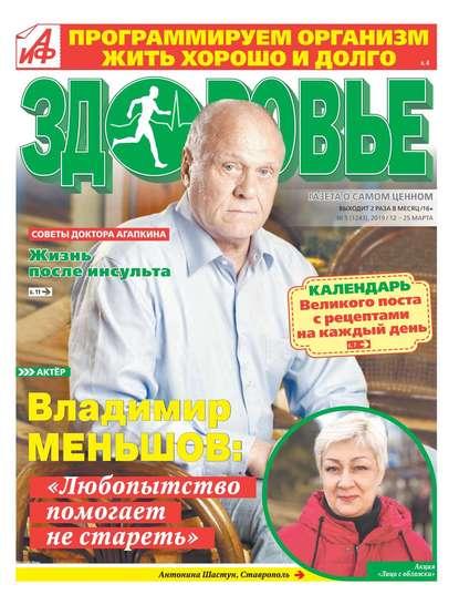 Редакция газеты Аиф. Здоровье 05-2019