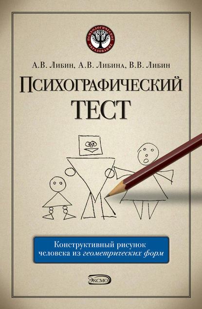 Психографический тест: конструктивный рисунок человека из геометрических