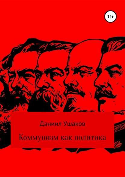 Даниил Андреевич Ушаков Коммунизм как политика с п мельгунов красный террор в россии