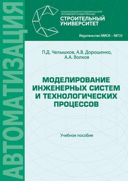 А. В. Дорошенко Моделирование инженерных систем и технологических процессов недорого