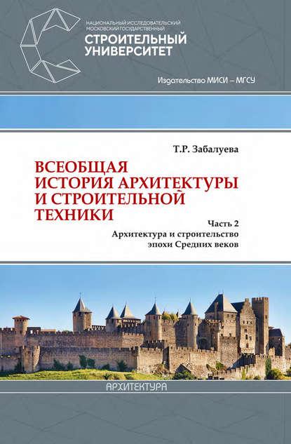 Т. Р. Забалуева Всеобщая история архитектуры и строительной техники. Часть 2. Архитектура и строительство эпохи Средних веков