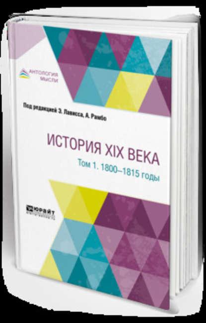 История XIX века в 8 томах.