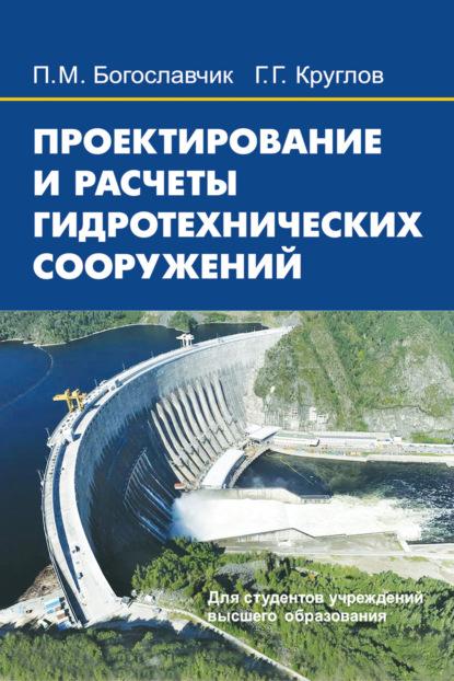П. М. Богославчик Проектирование и расчеты гидротехнических сооружений а м никаноров гидрохимия и охрана водных ресурсов