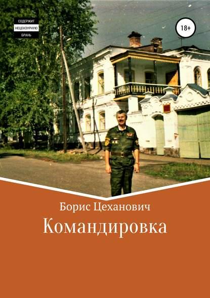 Борис Цеханович Командировка