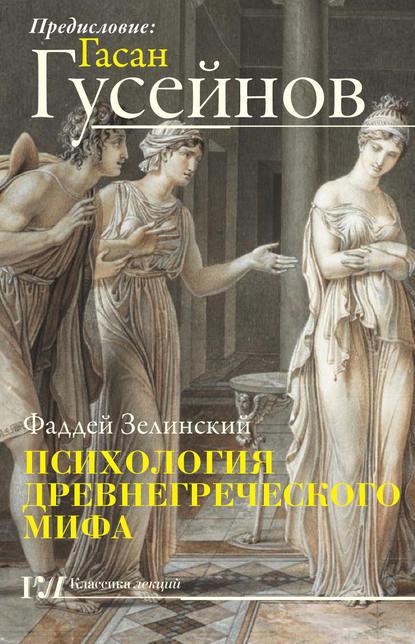 Фаддей Францевич Зелинский — Психология древнегреческого мифа