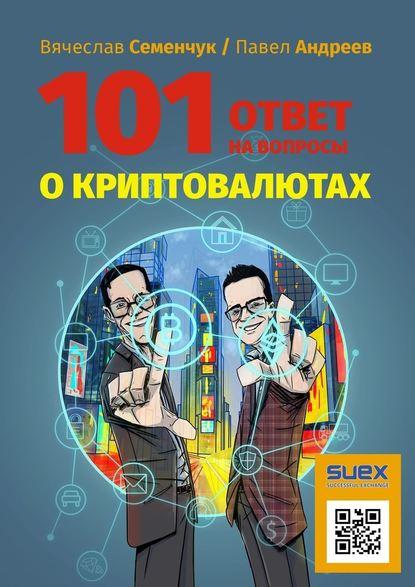 Вячеслав Семенчук 101ответ навопросы окриптовалютах недорого