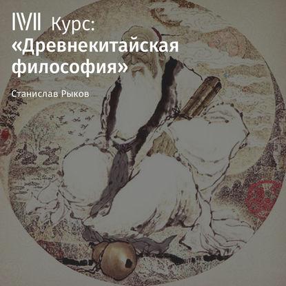 Станислав Рыков Лекция «Мо-цзы и моисты. Часть 1» юрий мо апполон под бахусом