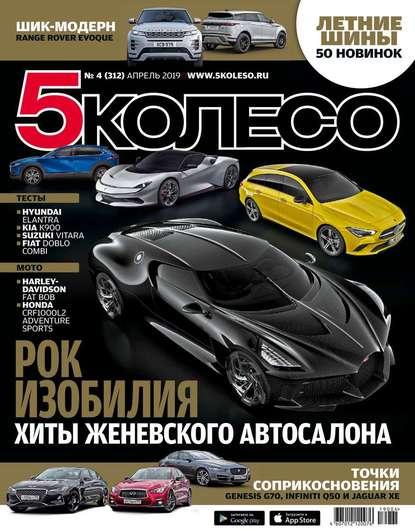 Редакция журнала 5 Колесо 5 Колесо 04-2019