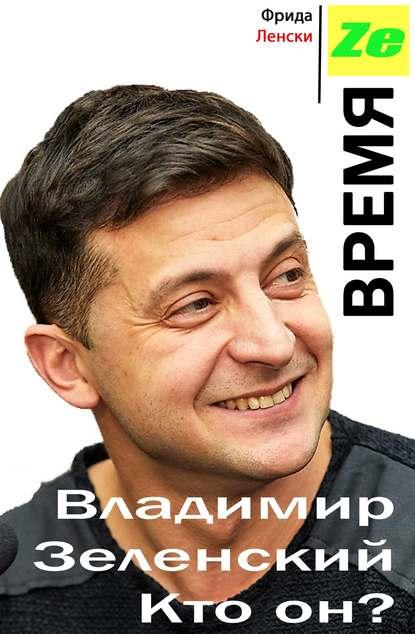 Ленски Фрида Время Ze. Владимир Зеленский. Кто он?