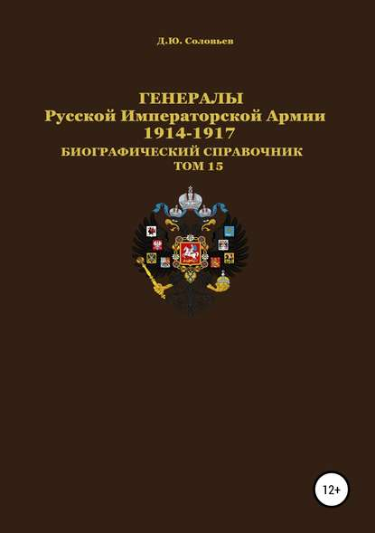 Генералы Русской Императорской Армии. 1914–1917 гг. Том 15 фото