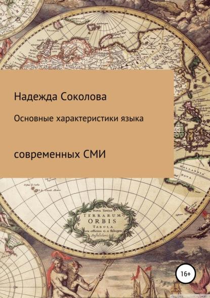 Надежда Игоревна Соколова Основные характеристики языка современных СМИ