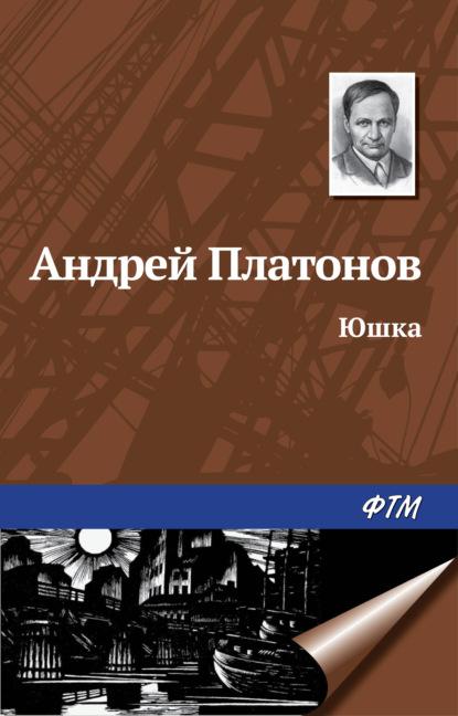 Андрей Платонов. Юшка