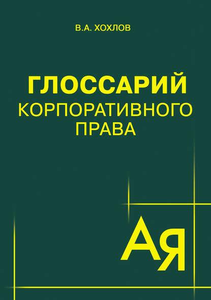 В. А. Хохлов Глоссарий корпоративного права ю и коваленко глоссарий терминов в сфере информатизации