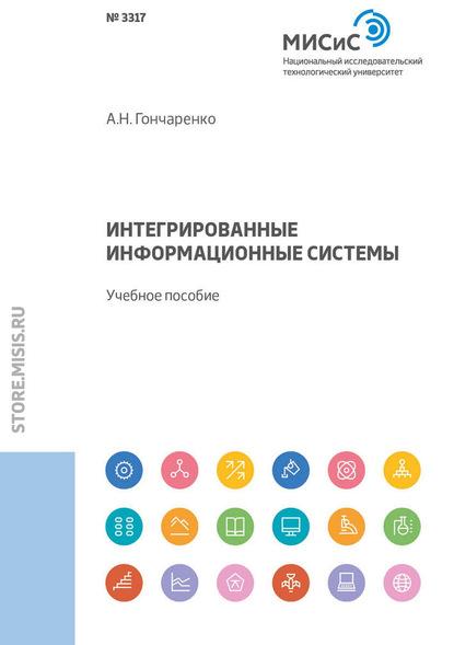 А. Н. Гончаренко Интегрированные информационные системы. Учебное пособие недорого