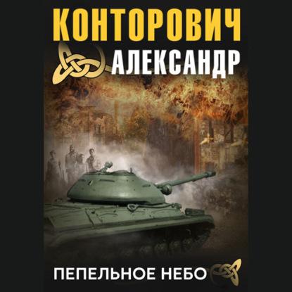 Александр Конторович Пепельное небо бермуда денег нет 150 лайфхаков как выжить когда доходы падают