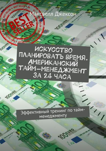 Искусство планировать время. Американский тайм-менеджмент за24часа. Эффективный тренинг потайм-менеджменту фото