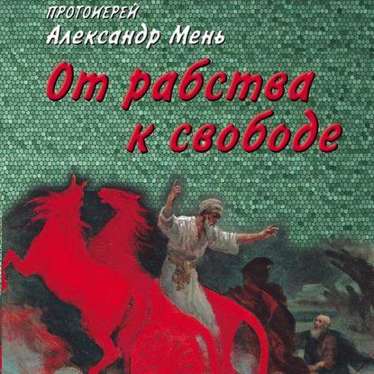 протоиерей Александр Мень От рабства к свободе. Лекции по Ветхому Завету недорого