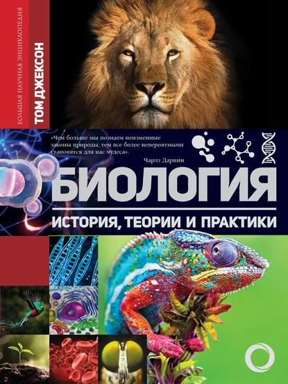 Группа авторов Биология. История, теории и практики недорого