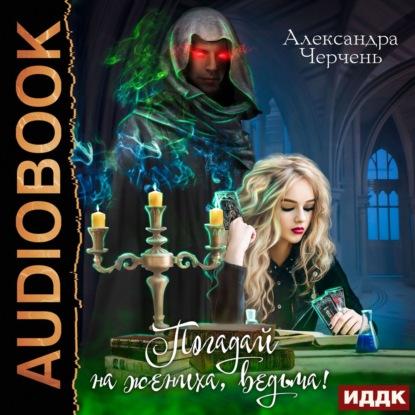 Александра Черчень Погадай на жениха, ведьма! недорого