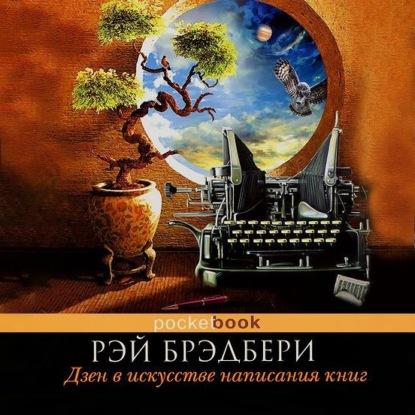 Брэдбери Рэй Дзен в искусстве написания книг обложка
