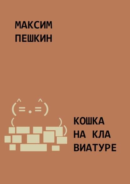 Максим Пешкин Кошка наклавиатуре