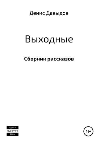 Денис Давыдов Выходные. Сборник рассказов