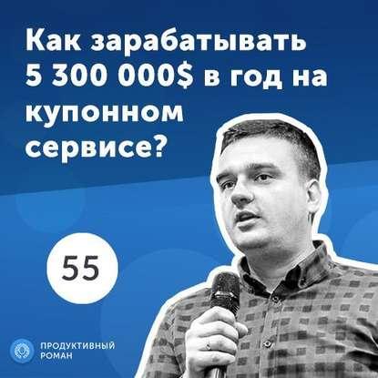 Роман Рыбальченко 55. Дмитрий Демченко: как работает купонный бизнес?