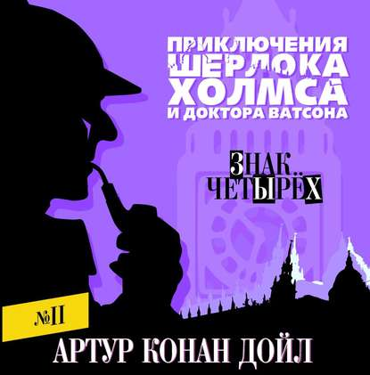 Дойл Артур Конан Возвращение Шерлока Холмса обложка