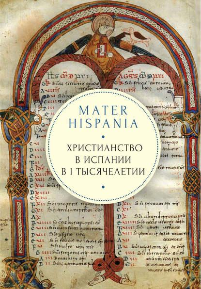 Группа авторов Mater Hispania. Христианство в Испании в I тысячелетии группа авторов mater hispania христианство в испании в i тысячелетии