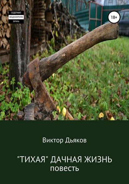 Фото - Виктор Елисеевич Дьяков «Тихая» дачная жизнь гасанов исмаил байрамович просвещенная свобода и доверие