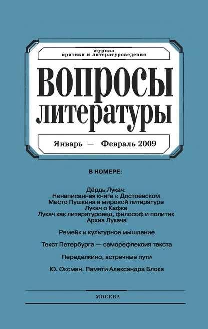 Фото - Группа авторов Вопросы литературы № 1 Январь – Февраль 2009 группа авторов вопросы литературы 4 июль – август 2019