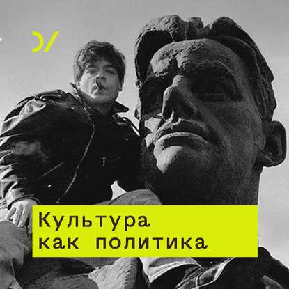 Андрей Зорин Историческая память и ответственность интеллектуалов юрий сапрыкин открытие денег как зарабатывала новая культура
